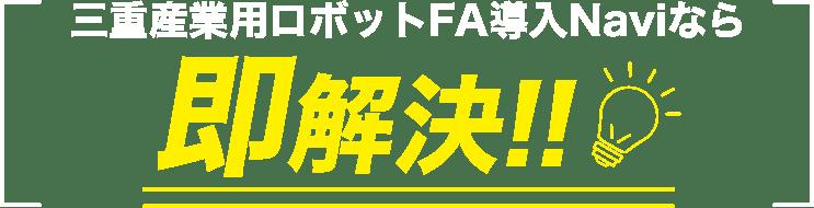 三重産業用ロボットFA導入Naviなら即解決!!
