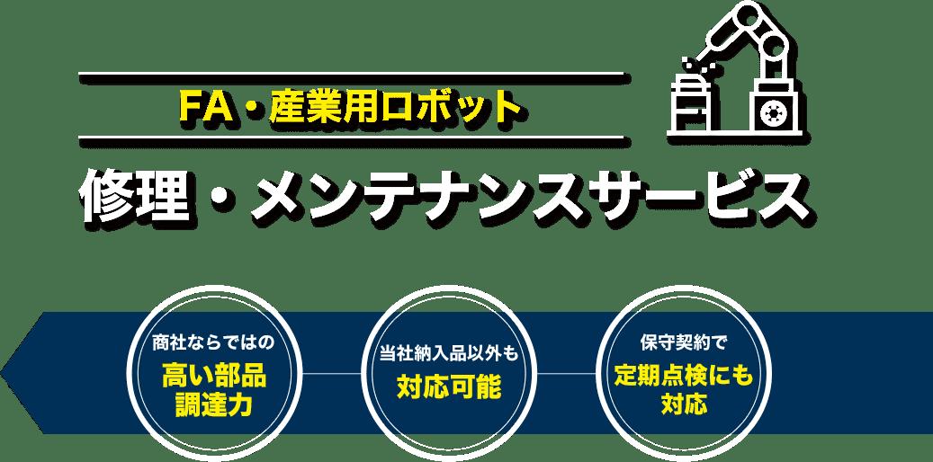 FA・産業用ロボット修理・メンテナンス